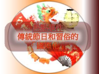 熱點事件 傳統節日和習俗 的 「 國際化」