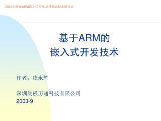 基于 ARM 的 嵌入式开发技术 作者:皮永辉    深圳旋极历通科技有限公司 2003-9