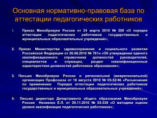 Основная нормативно-правовая база по аттестации педагогических работников