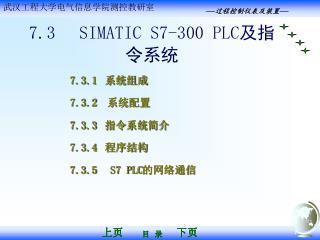 7.3  SIMATIC S7-300 PLC 及指令系统