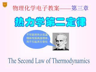 物理化学电子教案 —— 第三章