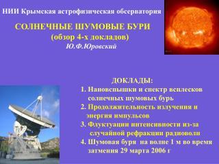 НИИ Крымская астрофизическая обсерватория