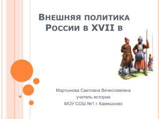 Внешняя политика России в  XVII  в