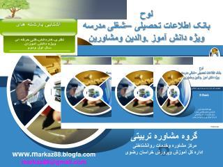 لوح بانک اطلاعات تحصیلی –شغلی مدرسه ویژه دانش آموز .والدین ومشاورین
