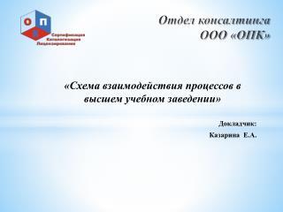 Отдел консалтинга  ООО «ОПК»
