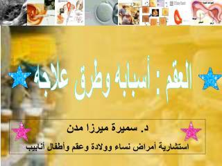 د. سميرة ميرزا مدن استشارية أمراض نساء وولادة وعقم وأطفال أنابيب