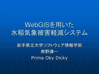 WebGIS を用いた 水稲気象被害軽減システム