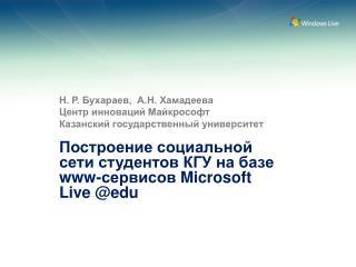 Н. Р. Бухараев,  А.Н. Хамадеева   Центр и нноваций Майкрософт