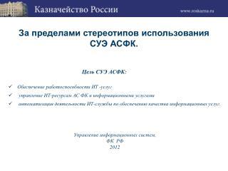 Цель СУЭ АСФК: Обеспечение работоспособности ИТ -услуг