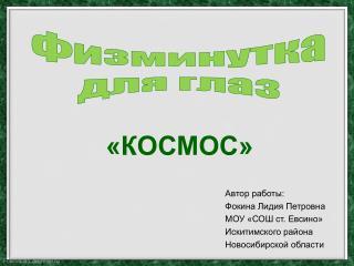 Автор работы:  Фокина Лидия Петровна МОУ «СОШ ст. Евсино» Искитимского района