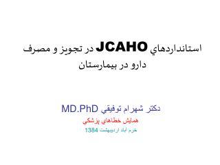 استانداردهاي  JCAHO  در تجويز و مصرف دارو در بيمارستان
