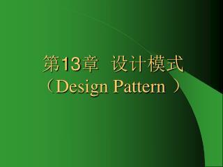13  Design Pattern