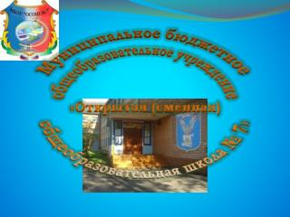 Дата открытия:  10 сентября 1972 года. Первое название «Школа рабочей молодежи №7».