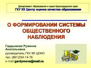 Гардымова Руженна Анатольевна руководитель ГКУ КК ЦОКО  тел . (861) 234-14-76