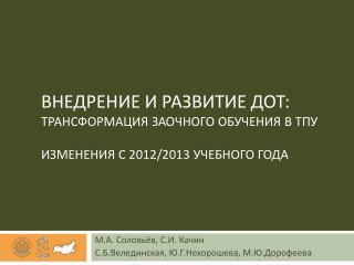 М.А. Соловьёв, С.И.  Качин С.Б.Велединская , Ю.Г.Нехорошева, М.Ю.Дорофеева