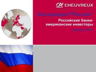 """Ассоциация""""Россия"""" Российские банки-американские инвесторы"""