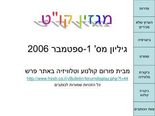 גיליון מס' 1-ספטמבר 2006