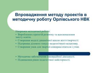 Впровадження методу проектів в методичну роботу Орлівського НВК