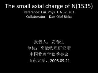 报告人:安春生 单位:高能物理研究所 中国物理学秋季会议 山东大学, 2008.09.21