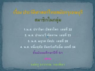 เรื่อง ประวัติศาสตร์ไทยสมัยกรุงธนบุรี  สมาชิกในกลุ่ม