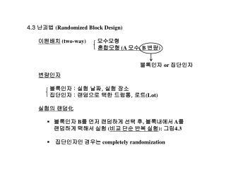 4.3  난괴법 (Randomized Block Design) 이원배치 (two-way)         모수모형 혼합모형  (A  모수 , B  변량 )