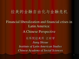 社科院拉美所  江时学 Jiang Shixue Institute of Latin American Studies Chinese Academy of Social Sciences