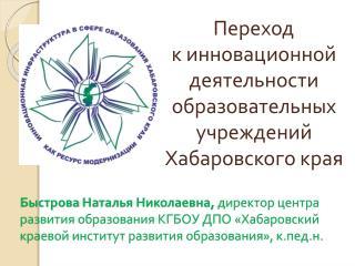 Переход к  инновационной деятельности образовательных учреждений Хабаровского края