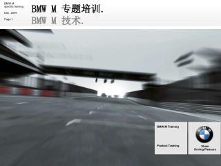 BMW M  专题培训 . BMW M  技术 .