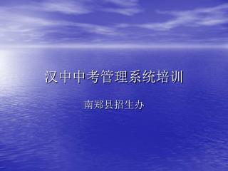 汉中中考管理系统培训