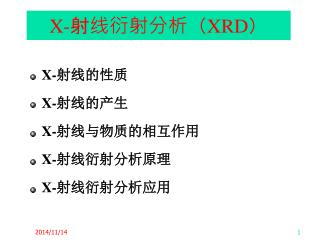 X- 射线衍射分析( XRD )