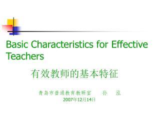 Basic Characteristics for Effective Teachers         有效教师的基本特征