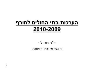 הערכות בתי החולים לחורף  2010-2009