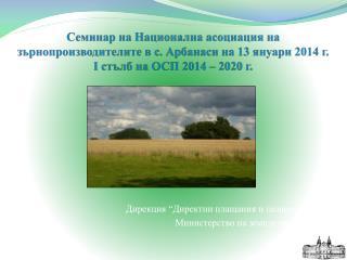 """Дирекция """"Директни плащания и пазарна подкрепа""""  Министерство на земеделието и храните"""