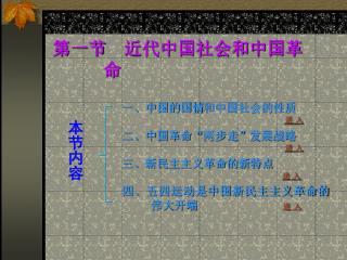 第一节 近代中国社会和中国革命