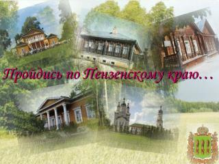 Пройдись по Пензенскому краю…