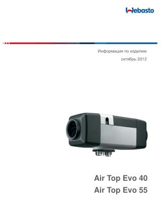 Air Top Evo 40  Air Top Evo 55
