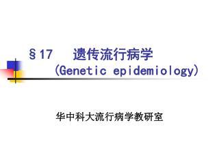 �17   ??????     ( Genetic epidemiology)