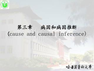 第三章   病因和病因推断 ( cause and causal inference)