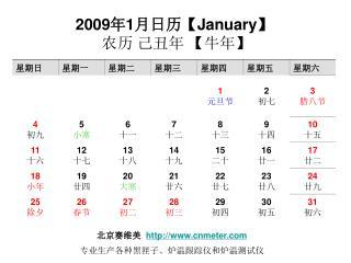 2009 年 1 月日历 【January】 农历 己丑年  【 牛年 】