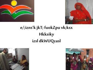 e/;izns'k jkT; fuokZpu vk;ksx Hkksiky  izsl dkWUQzasl