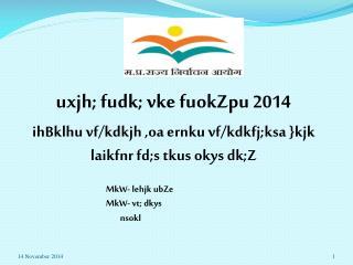 uxjh; fudk; vke fuokZpu  2014