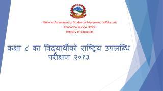 कक्षा ८ का विद्यार्थीको राष्ट्रिय उपलब्धि परीक्षण २०१३
