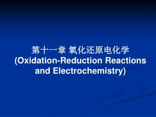 第十一章 氧化还原电化学  (Oxidation-Reduction Reactions and Electrochemistry)