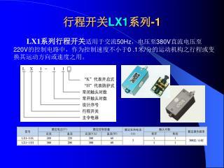 行程开关 LX1 系列 -1