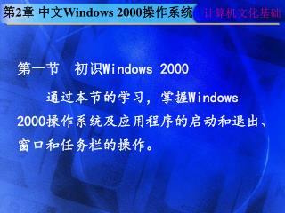 第 2 章 中文 Windows 2000 操作系统