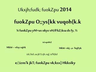 Ukxjh;fudk; fuokZpu 2014