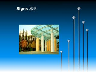 Signs  标识