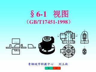 §6-1    视图       ( GB/T17451-1998 )