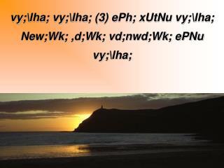 vy;\lha; vy;\lha; (3) ePh; xUtNu vy;\lha; New;Wk; ,d;Wk; vd;nwd;Wk; ePNu vy;\lha;