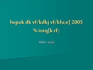 lwpuk dk vf/kdkj vf/kfu;e] 2005 % izeq[k rF;